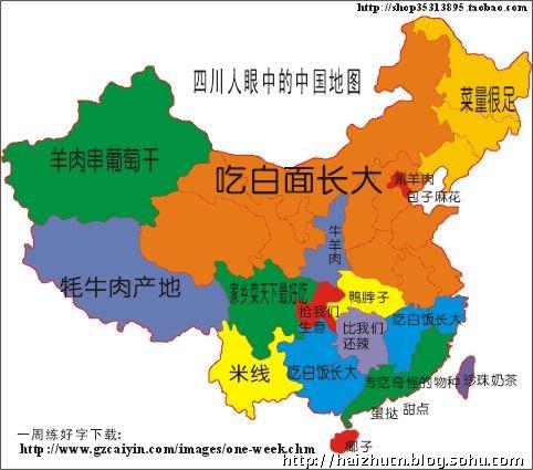 各地人眼中的中国地图