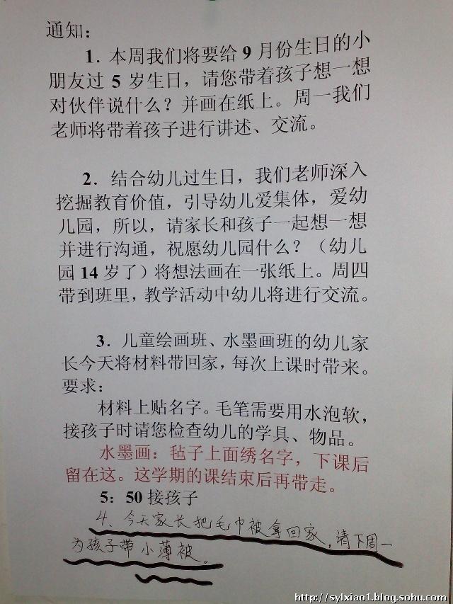 通知、兴趣班时间安排-松榆里幼儿园07年入学的中一班-搜狐博客