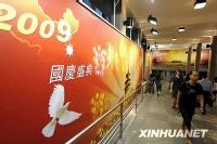 香港国庆气氛渐浓