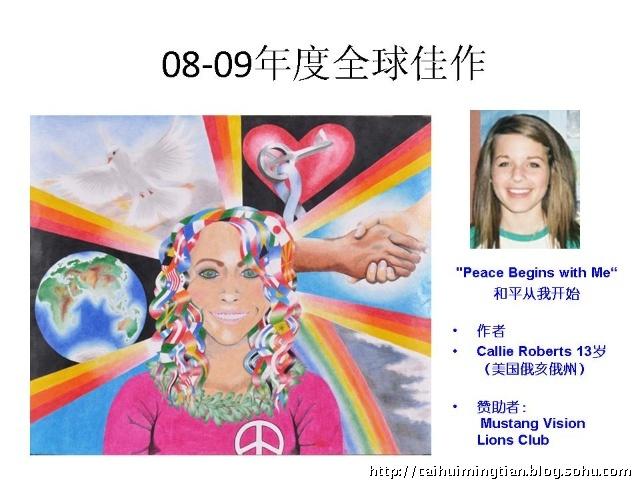 国际狮子会2009年和平海报比赛 中国广东赛区 高清图片