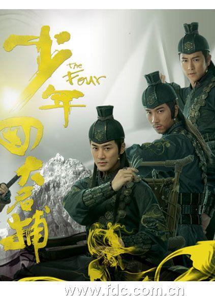 少年四大名捕全集 少年四大名捕粤语10