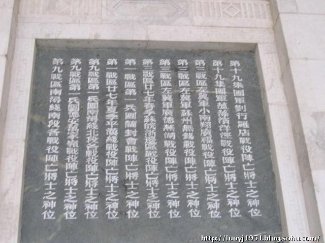 ...南岳忠烈祠到底有多少烈士入祀,他们的姓名 身份等资料均已无...