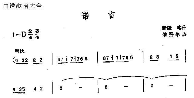 诺言-曲谱歌谱大全-搜狐博客