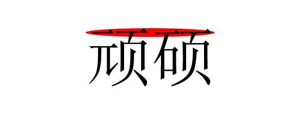 pop边框字体设计图片