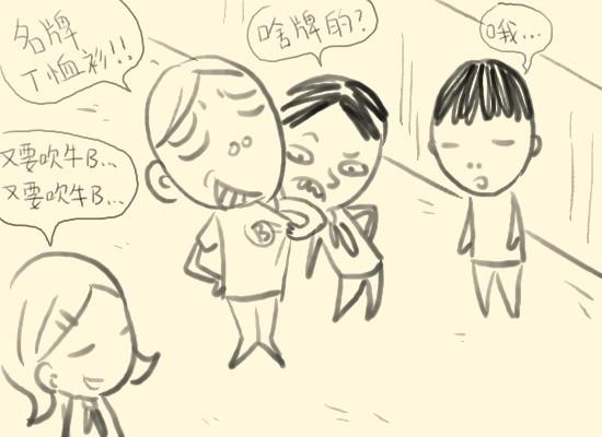 (挪用)漫画:祖国的小花朵儿