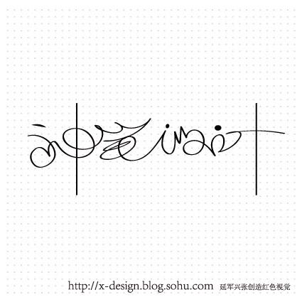 神笔设计 的字体探索-共图国际品牌设计-搜狐博客