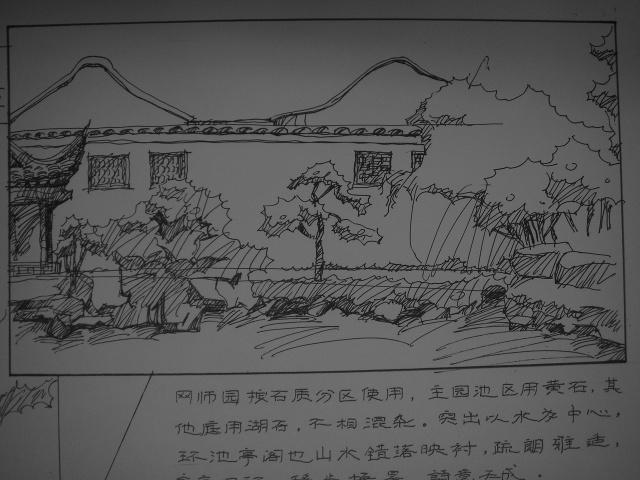 苏州园林网师园分析-一笑灰一-搜狐博客
