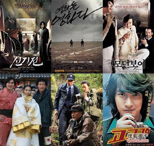 韩国电影 百鹤图