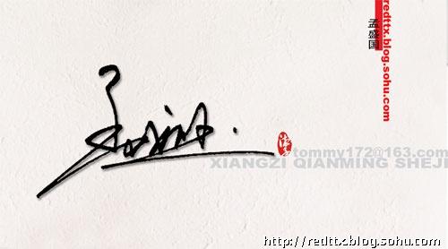 孟盛国签名设计