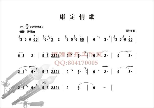 葫芦丝曲谱; 降b调葫芦丝简谱