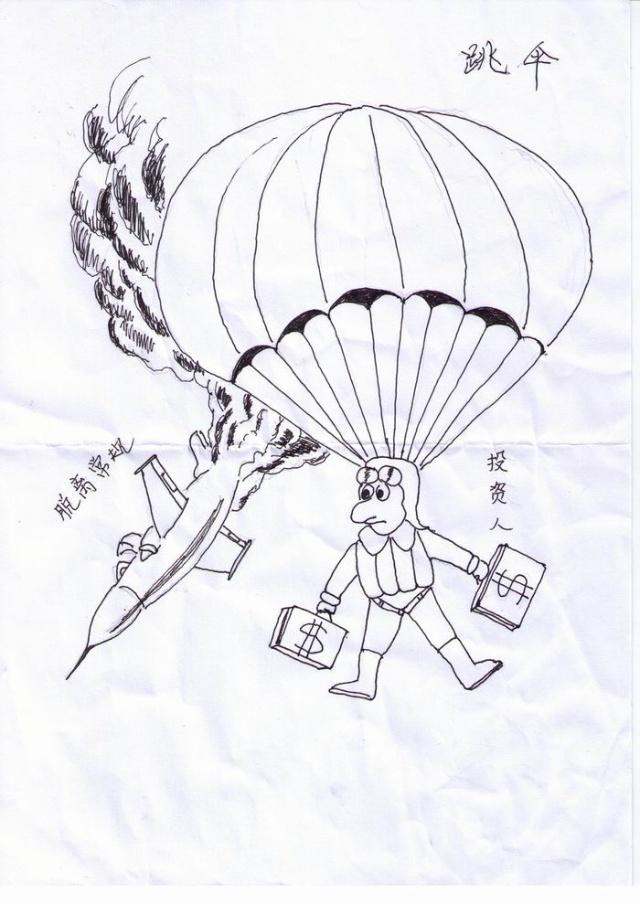 跳伞[趣味漫画]1/?