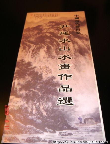 中国书画研究院理事 尹延水先生捐赠作品 二 幅