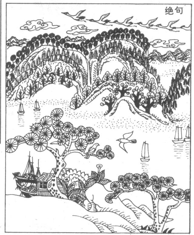古诗绘画中的错误系列