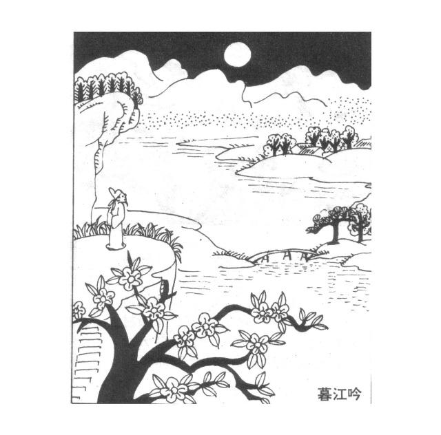 古诗绘画中的错误系列图片