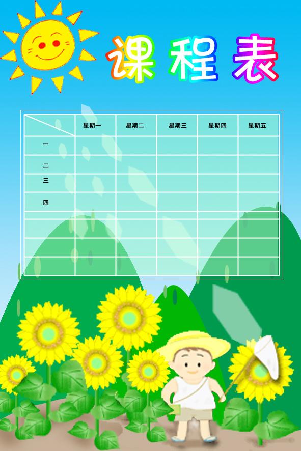 2014年4月日食_漂亮的课程表 同学们可下载打印-12345-搜狐博客