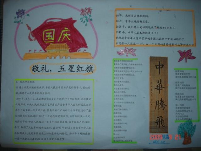 小学四年级上册国庆节手抄报