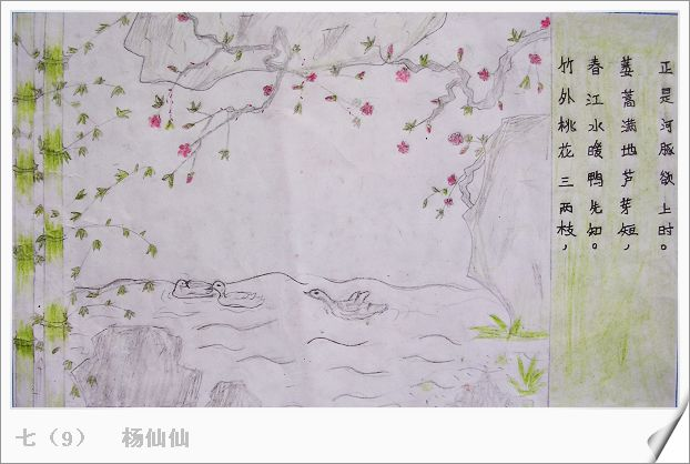 内容:利用剪贴画的形式表现春天
