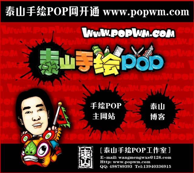 祝国庆节手绘pop