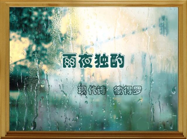 雨夜想你的歌谱