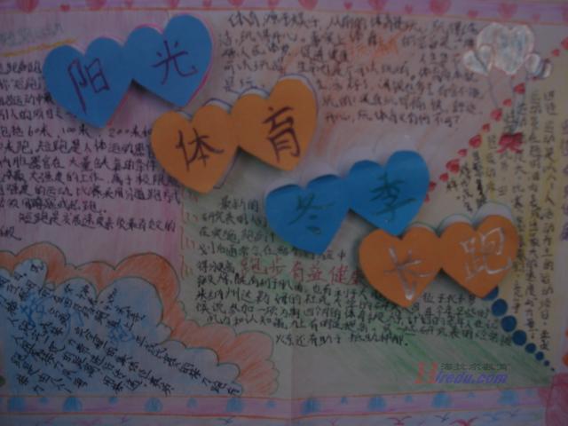 长跑活动在正阳小学的开展,我校利用主题班会,宣传栏,手抄报等形式