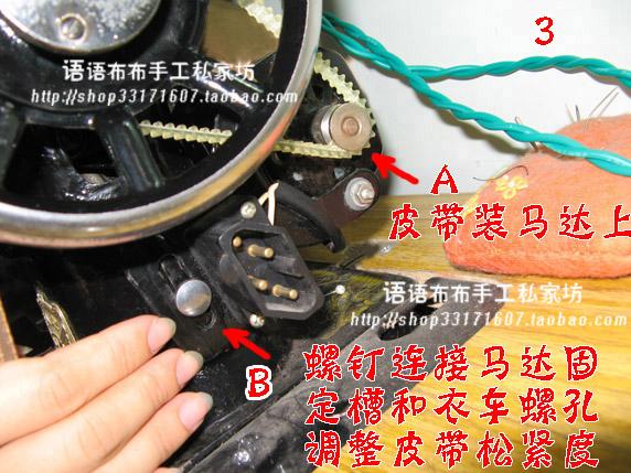 好多朋友问 语语,老式缝纫机可不可以改成电马达驱动的,改装是不是很麻烦。回答是很肯定的,是可以改的,改装也不麻烦。 改过后,缝纫机的速度会相对我们用脚踏的时候快很多的,所以改装了,还要先习惯一下才好用咯。对了,马达的开关是可以控制马达的速度的,从而也控制缝纫机的速度,所以改装后,我们先要学习的是怎么控制马达的速度。 现在常用的马达一般都是180W的了,以前也有120W、150W的,,不过因为质量不稳定 ,所以现在已经慢慢被淘汰了。 下面是马达安装过程四步曲图示 大家看看是不是很简单呀。