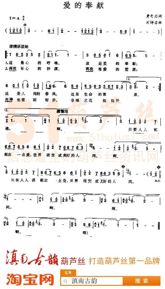葫芦丝《爱的奉献》名曲曲谱