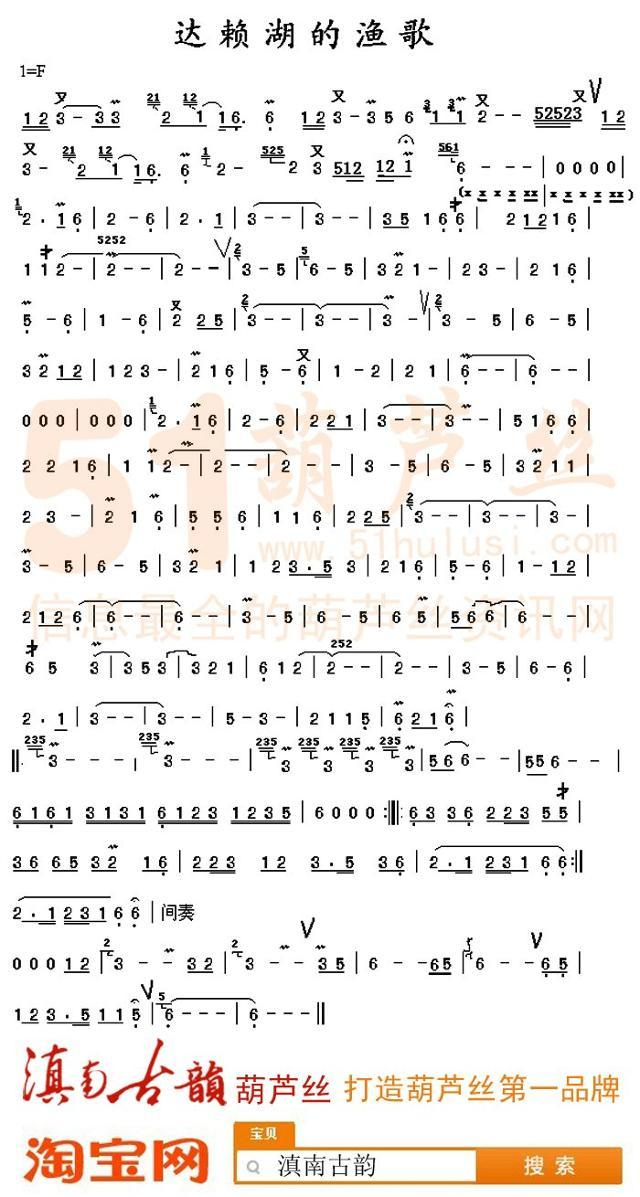 葫芦丝曲谱 达赖湖的渔歌 简谱