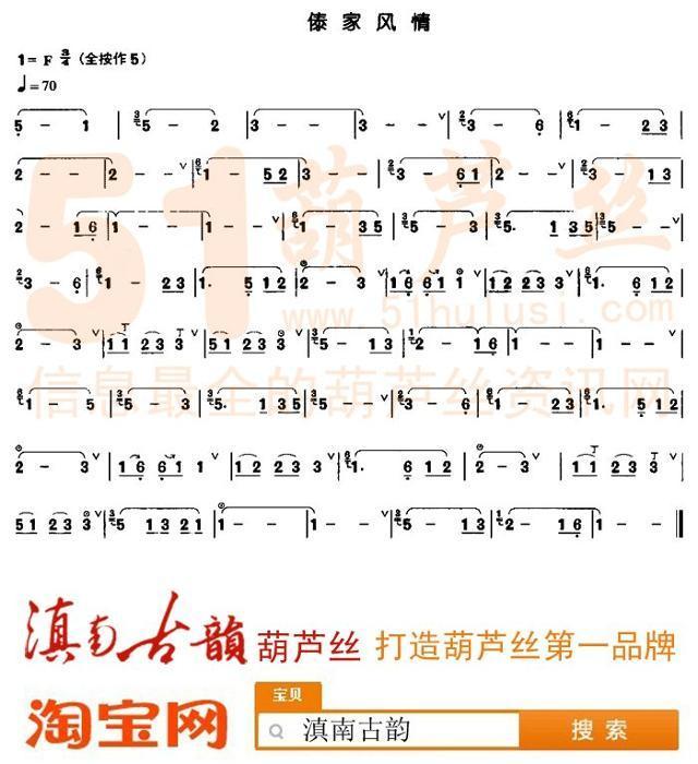 葫芦丝名曲 傣家风情 滇南古韵葫芦丝曲谱