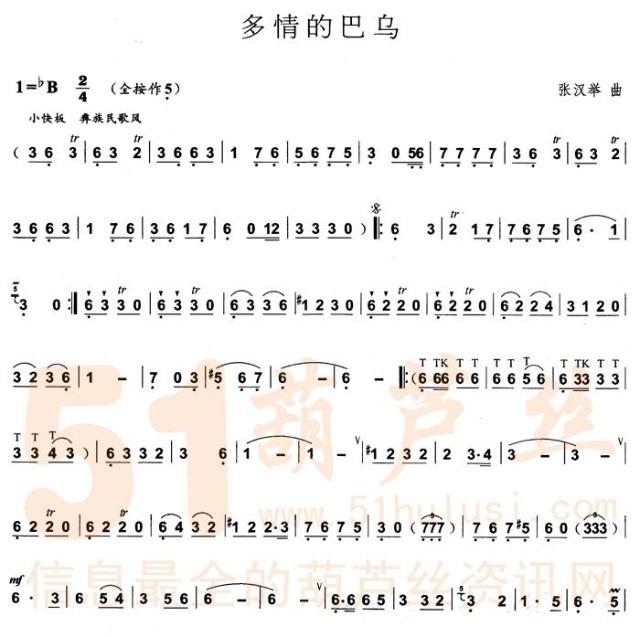 星月神话十孔埙曲谱
