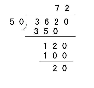 四年级——末尾都有0的除法算式图片