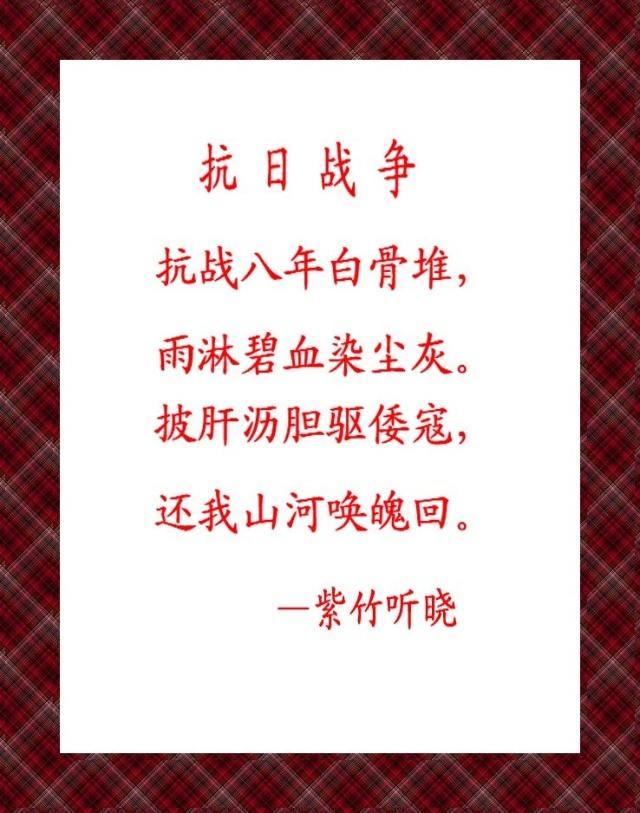 谁是最可爱的人 --重温魏巍名作有感  正气无私民仰仗, 纷飞战火英雄