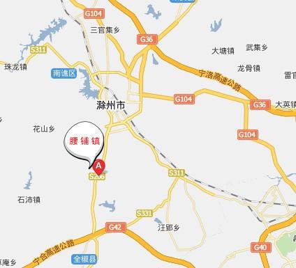 位于滁州市南郊5公里处, 西傍琅琊山风景区,腰铺镇有8个行政村,1个