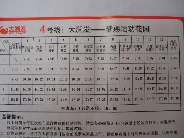 日照大润发的班车路线图及时刻表