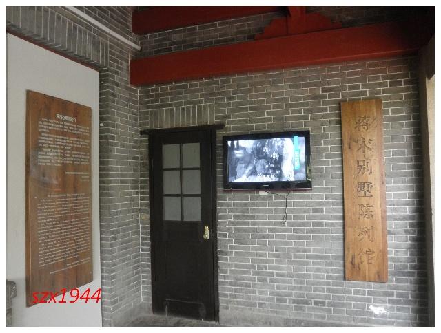 香山寺的蒋宋别墅二楼陈列室