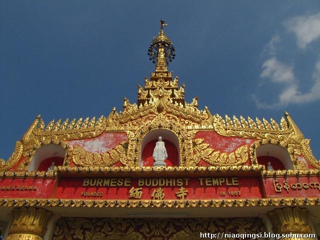 7月20日 马来西亚槟城 马来西亚是个多宗教的国家,没有宗教,可以说这个国家一天也维持不下去。占人口多数的马来人几乎全部信奉伊斯兰教,因而伊斯兰教也是国教;印度人都信奉印度教;在华人世界中,则是佛教、道教最为盛行;此外,基督、天主教堂在很多地方也能见到。很难想象,这么多宗教,甚至在一个很小的区域都能和谐共存,可能经过一座清真寺,前面就是一个印度庙,再不远就是一座佛堂,或者一个道教宫观,而且在社区中,最宏伟精致的建筑一定是宗教建筑。 作为一个回教国,佛教在马来西亚并没有占到十分重要的地位,而在槟城,这个唯