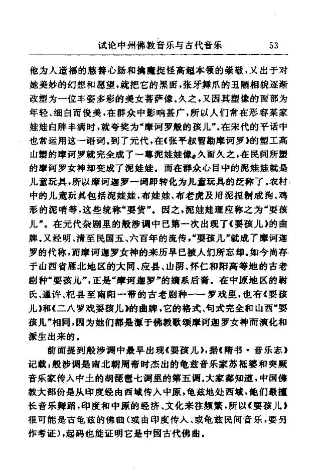 集31 60 曲谱歌谱大全的博客 我的搜狐 -中州佛教音乐研究 论文选集