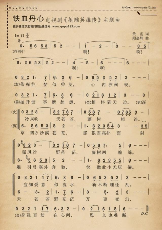 竹笛乐谱怎么看