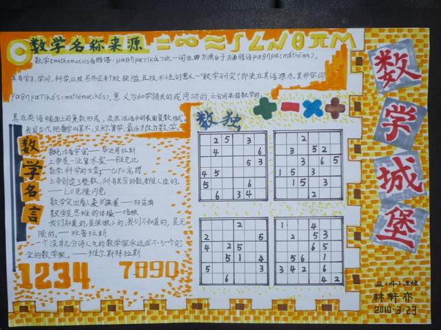数学手抄报a3纸3年级_数学手抄报a3纸3年级分享展示