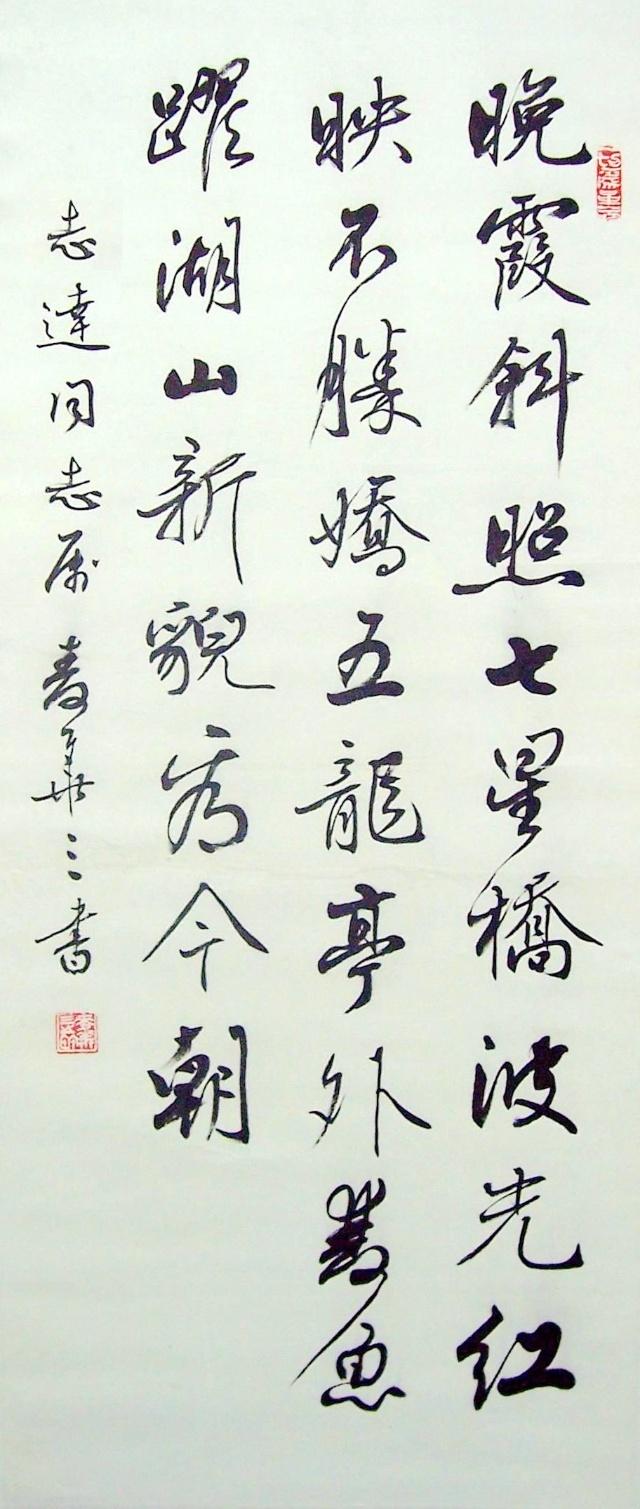 当代名人书法作品欣赏-咏春一客-搜狐博客图片
